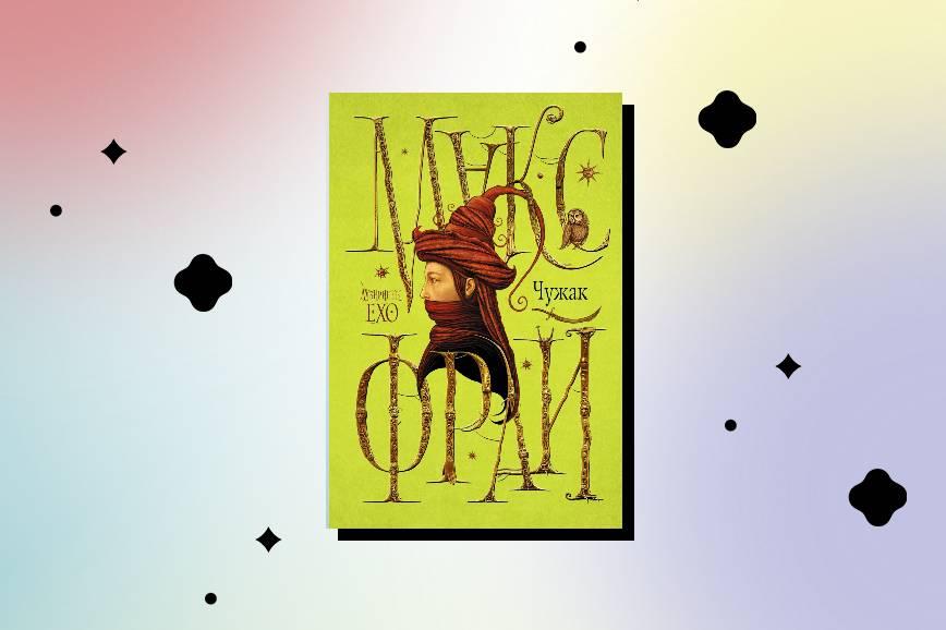 Книги о волшебниках: Макс Фрай «Чужак»