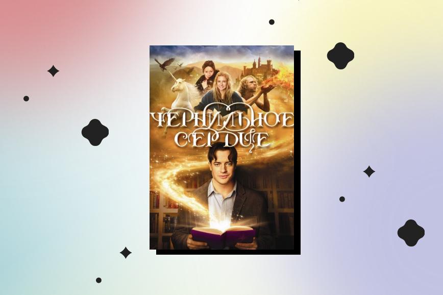 Книги о волшебниках: Корнелия Функе «Чернильное сердце»