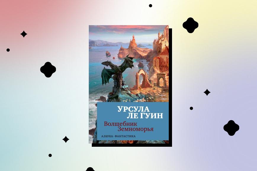 Книги о волшебниках: Урсула Ле Гуин «Волшебник Земноморья»
