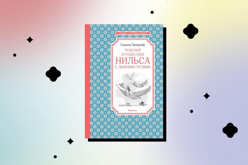 Книга писательницы Сельмы Лагерлёф
