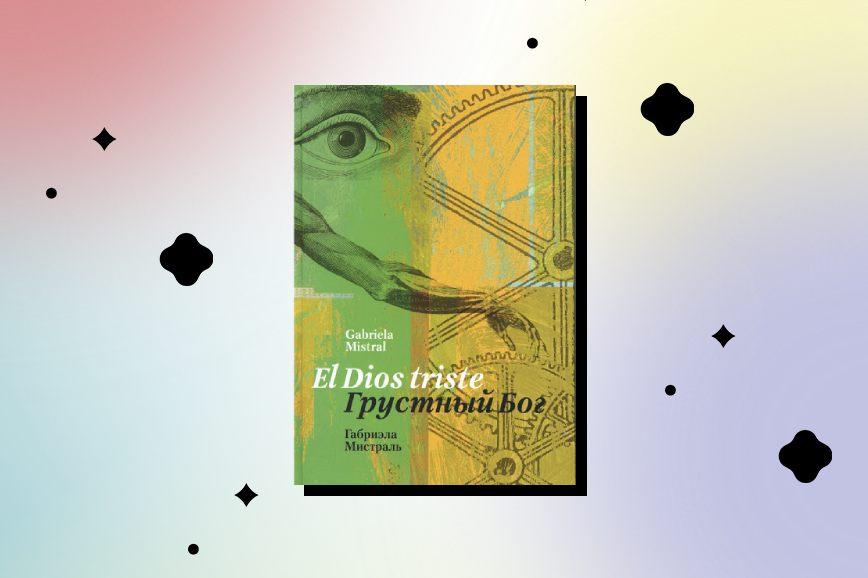 Книга писательницы Габриэлы Мистраль
