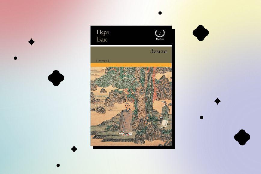 Книга Перл Бак