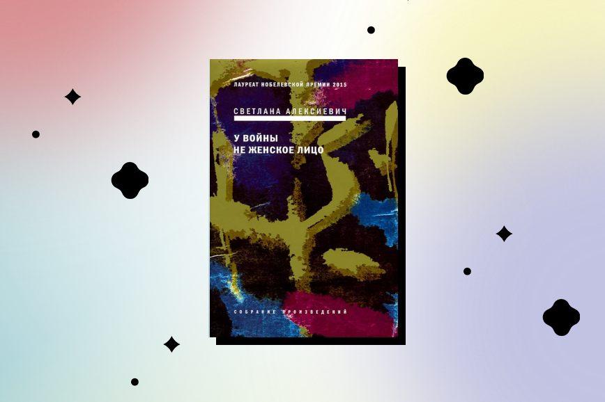 Книга писательницы Светланы Алексеевич