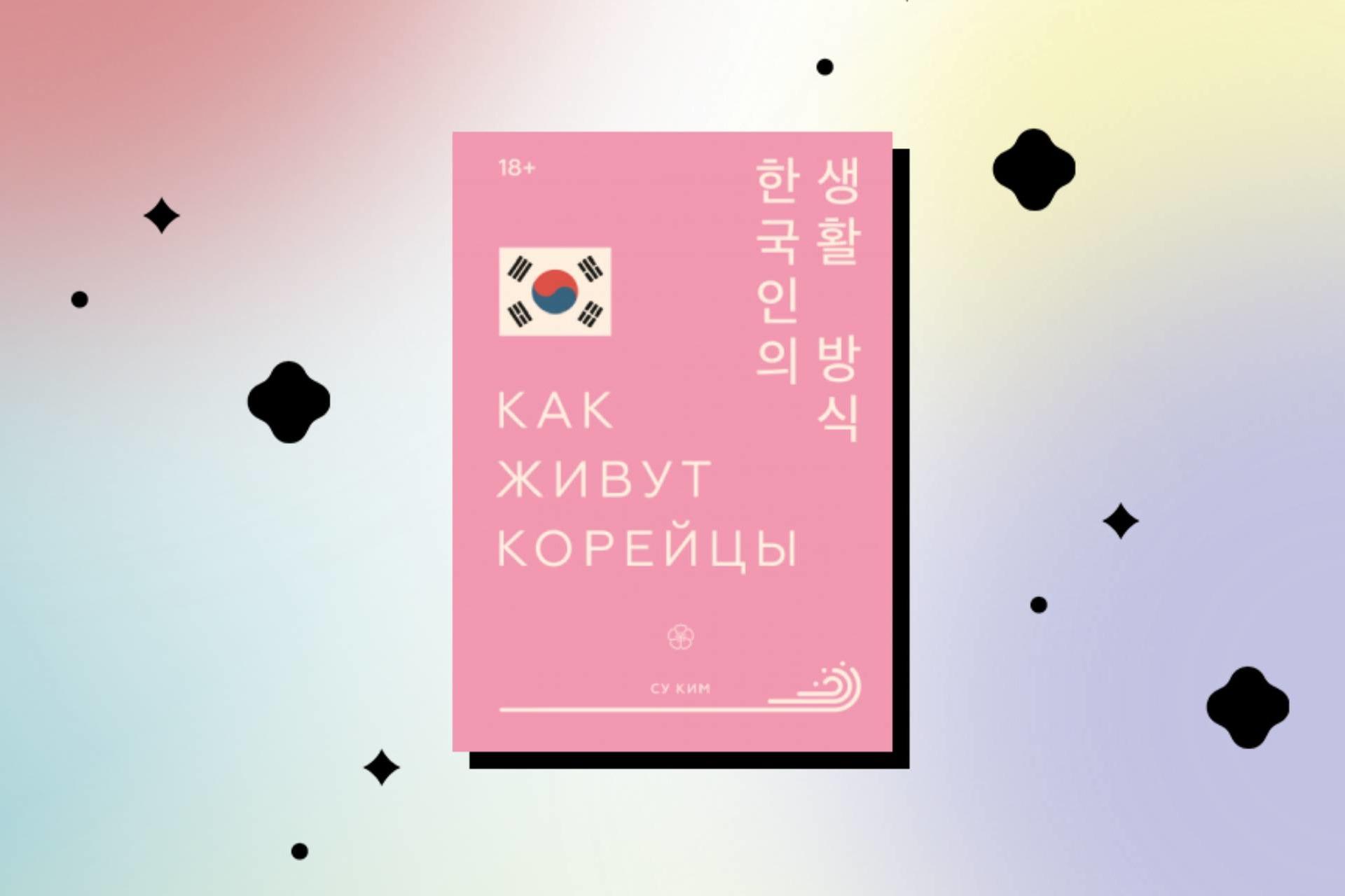 факты о корее