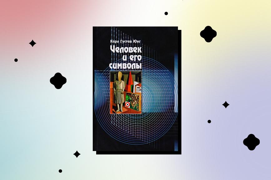 Мадам Фитиль рекомендует книгу «Человек и его символы»