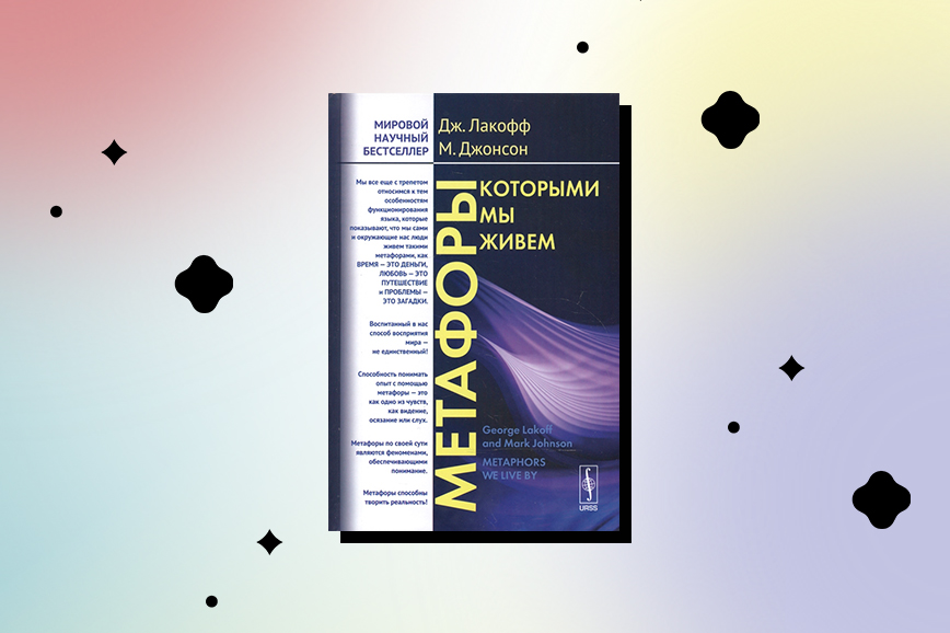 Мадам Фитиль рекомендует книгу «Метафоры, которыми мы живём»