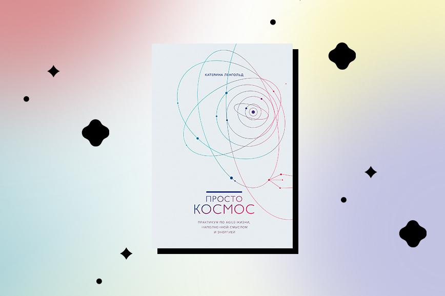Строить карьеру: книга «Просто Космос»