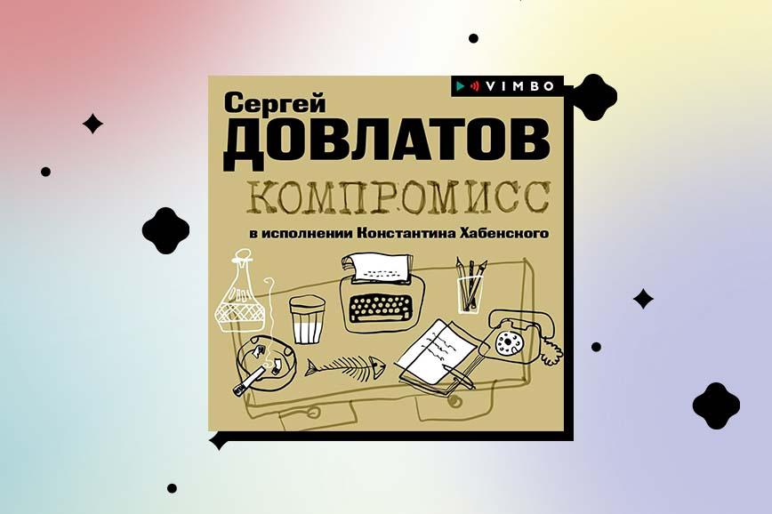 лучшие аудиокниги: «Компромисс»