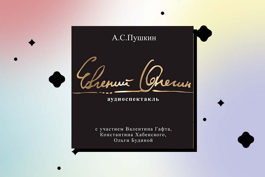 лучшие аудиокниги: «Евгений Онегин»