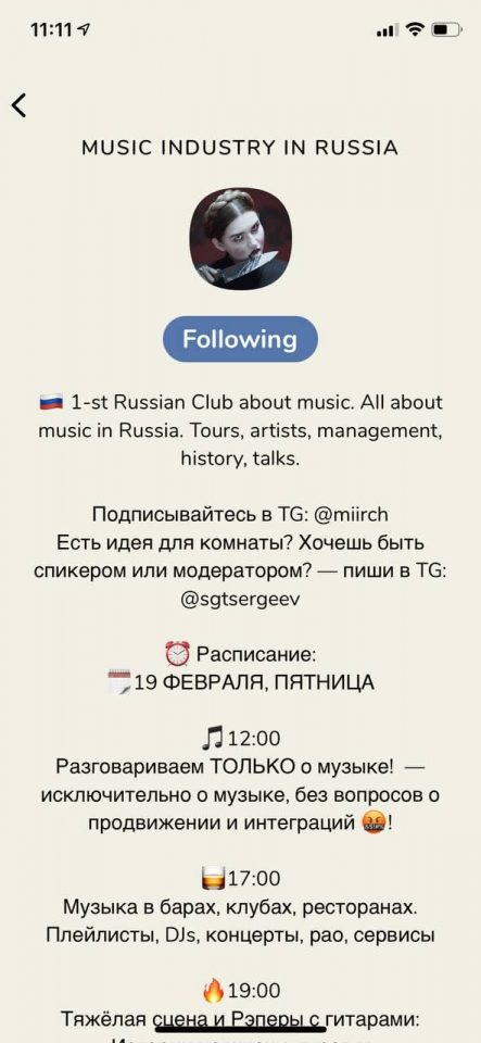 русскоязычные сообщества в клабхаус