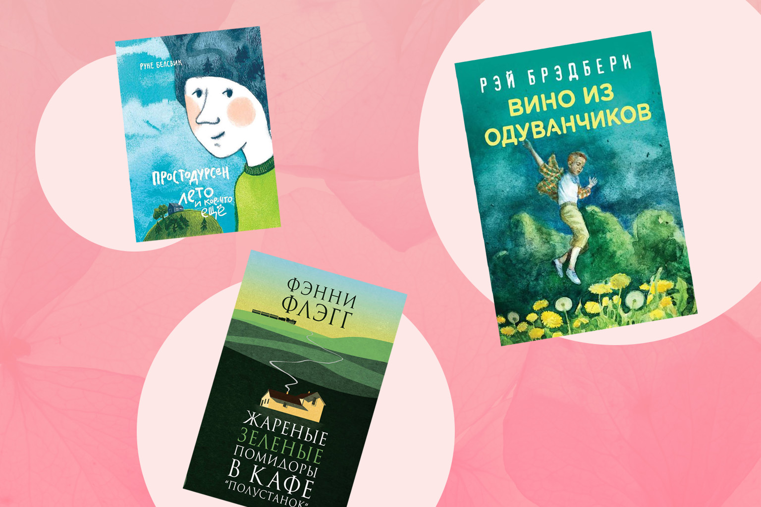 Книги о лете: обложка