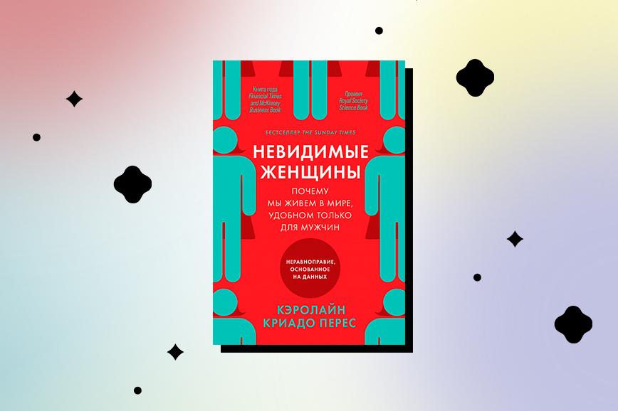 книги про феминизм