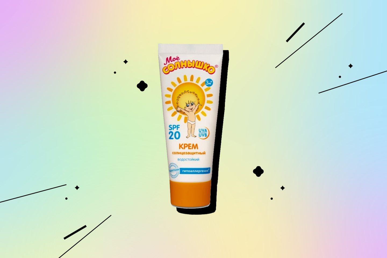 солнцезащитный крем мое солнышко
