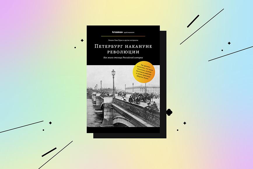 книги про петербург: «Петербург накануне революции»