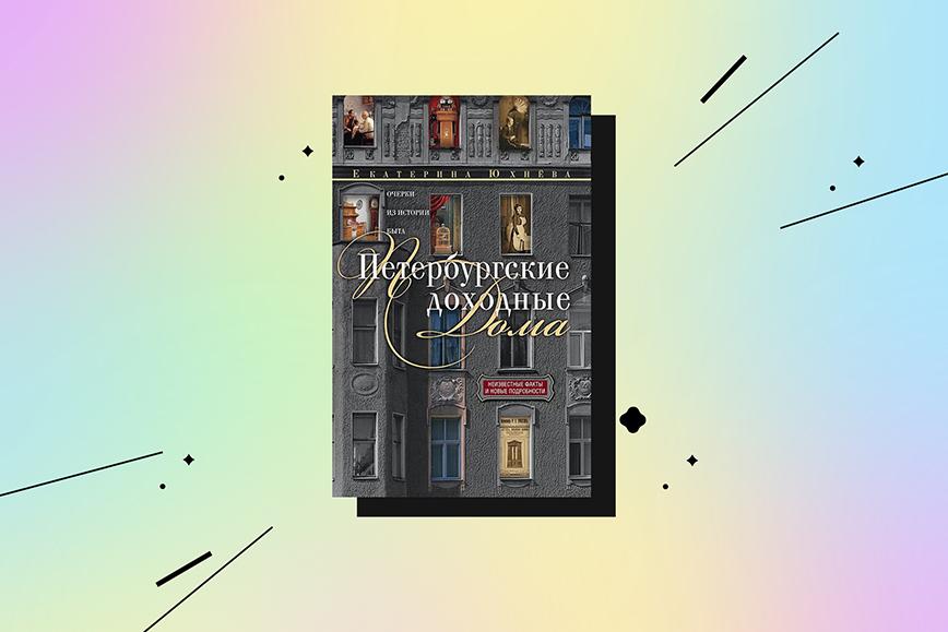 книги про Петербург: «Петербургские доходные дома. Очерки из истории быта»