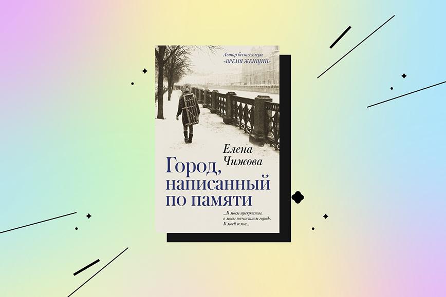 книги про Петербург: «Город, написанный по памяти»