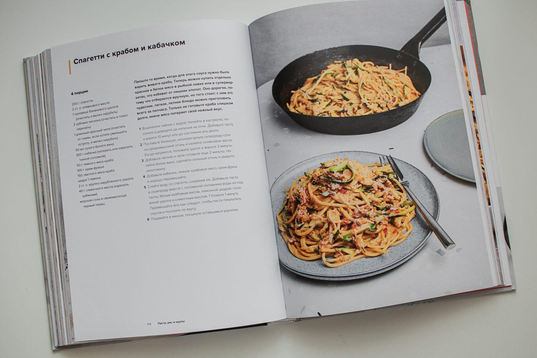 Спагетти с крабом и кабачком
