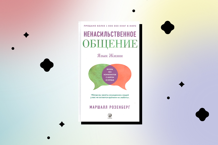 книги для развития общения: «Ненасильственное общение. Язык жизни»