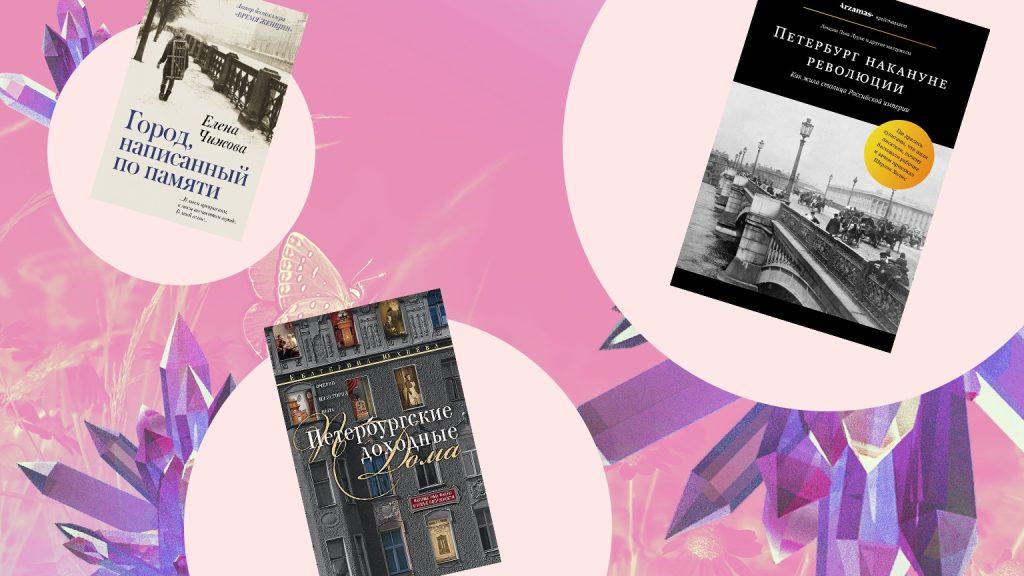 книги про петербург