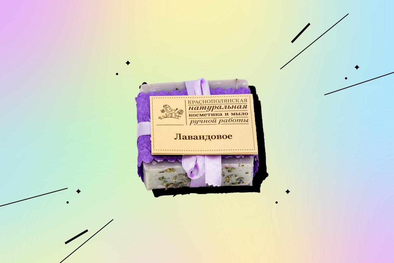 дешёвая косметика: Мыло ручной работы лавандовое от Краснополянская косметика