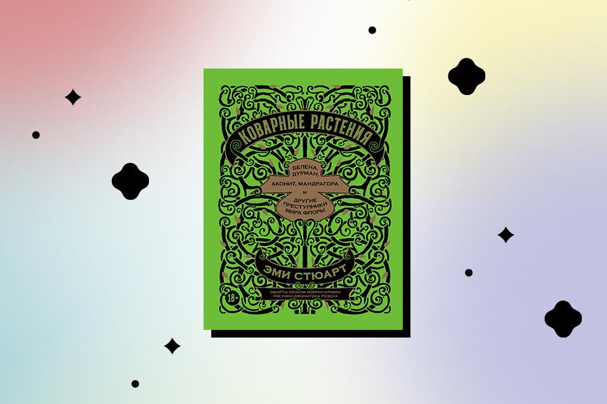 книги про средневековье: «Коварные растения. Белена, дурман, аконит, мандрагора и другие преступники мира флоры»