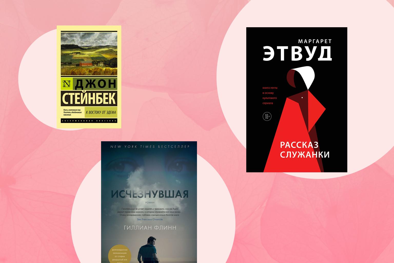 книги про злодеек