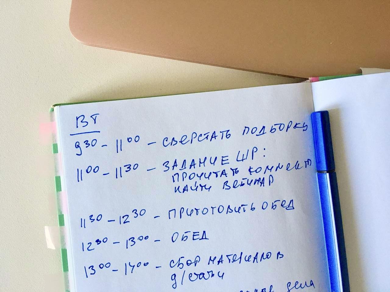 Однозадачность: план на день.