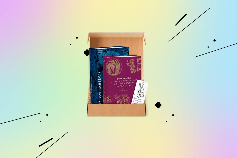 Новогодние наборы в подарок. Подарочный комплект книг «Древняя магия»