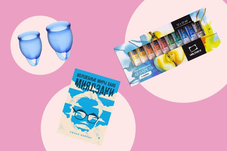 7 отличных подарков на Новый год самой себе (по версии наших читательниц!)