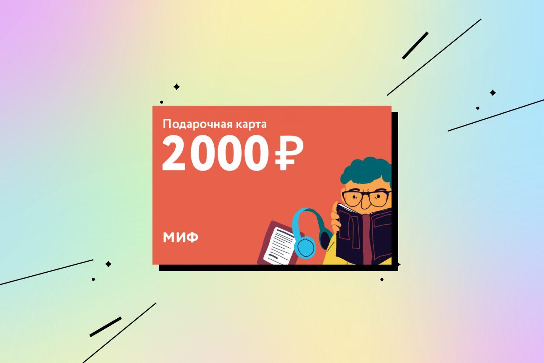 Новогодний подарочный сертификат в МИФ
