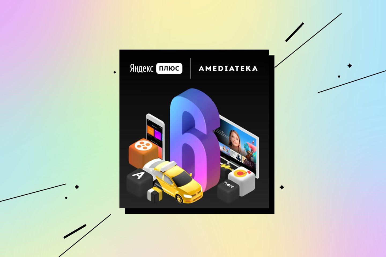 Новогодний подарочный сертификат в Яндекс.Плюс